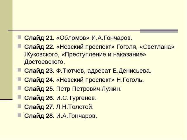 Слайд 21. «Обломов» И.А.Гончаров. Слайд 22. «Невский проспект» Гоголя, «Светл...