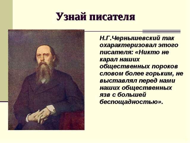 Узнай писателя Н.Г.Чернышевский так охарактеризовал этого писателя: «Никто н...