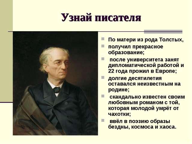 Узнай писателя По матери из рода Толстых, получил прекрасное образование; пос...