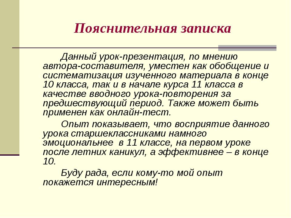 Пояснительная записка Данный урок-презентация, по мнению автора-составителя...