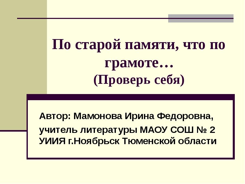 По старой памяти, что по грамоте… (Проверь себя) Автор: Мамонова Ирина Федоро...