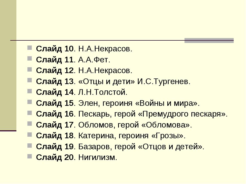Слайд 10. Н.А.Некрасов. Слайд 11. А.А.Фет. Слайд 12. Н.А.Некрасов. Слайд 13....