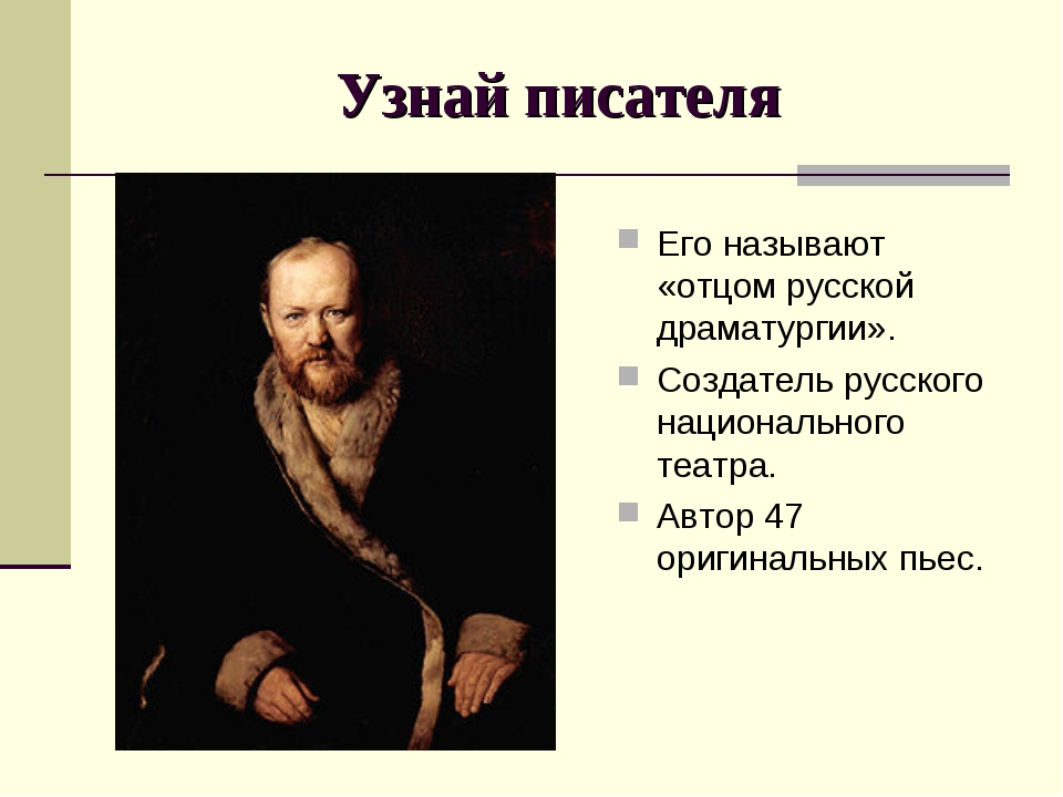 Узнай писателя Его называют «отцом русской драматургии». Создатель русского н...
