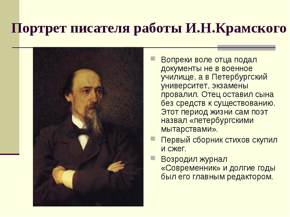 Портрет писателя работы И.Н.Крамского Вопреки воле отца подал документы не в...