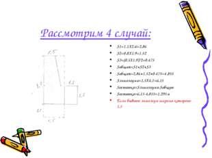 Рассмотрим 4 случай: S1=1.1X2.6=2,86 S2=0.8X1.9=1.52 S3=(0.5X1.9)/2=0.475 Sоб
