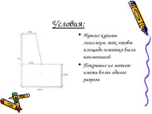 Условия: Нужно купить линолеум, так чтобы площадь остатка была наименьшей Пок