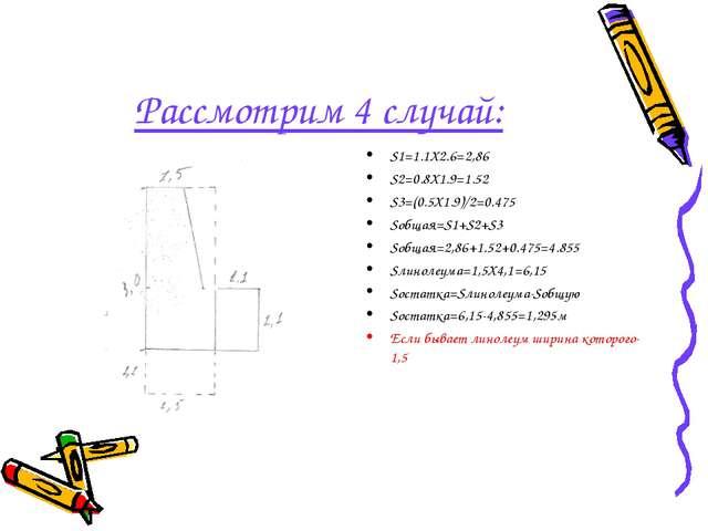 Рассмотрим 4 случай: S1=1.1X2.6=2,86 S2=0.8X1.9=1.52 S3=(0.5X1.9)/2=0.475 Sоб...