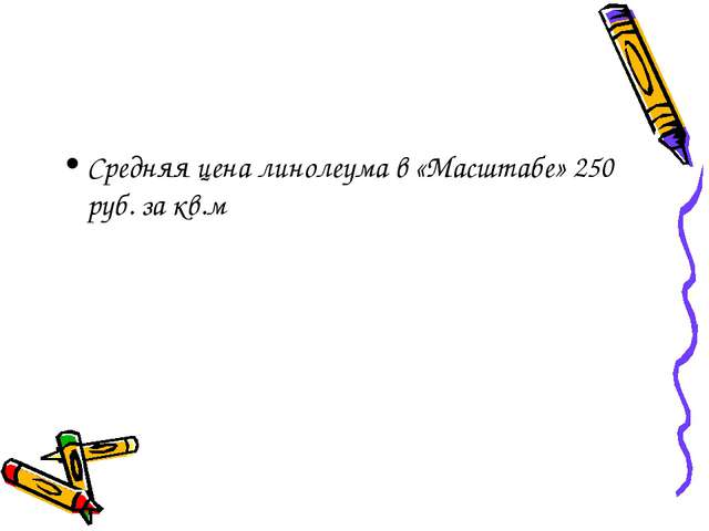 Средняя цена линолеума в «Масштабе» 250 руб. за кв.м