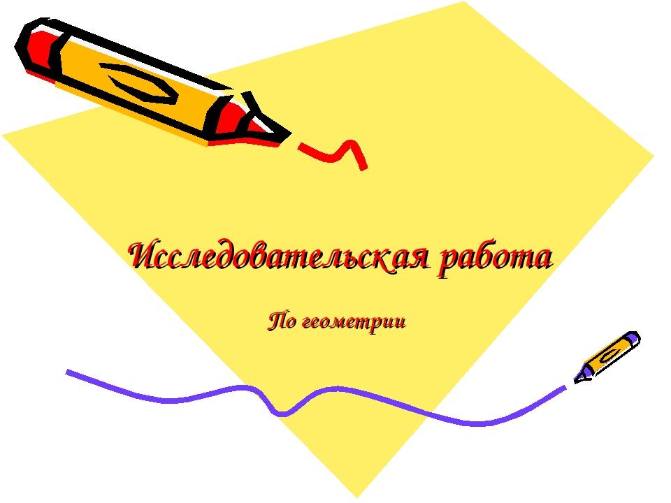 Исследовательская работа По геометрии