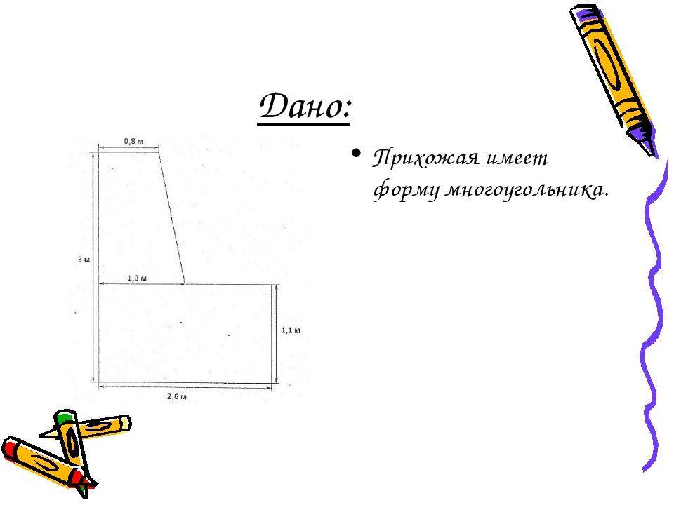 Дано: Прихожая имеет форму многоугольника.