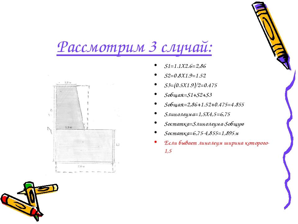 Рассмотрим 3 случай: S1=1.1X2.6=2,86 S2=0.8X1.9=1.52 S3=(0.5X1.9)/2=0.475 Sоб...