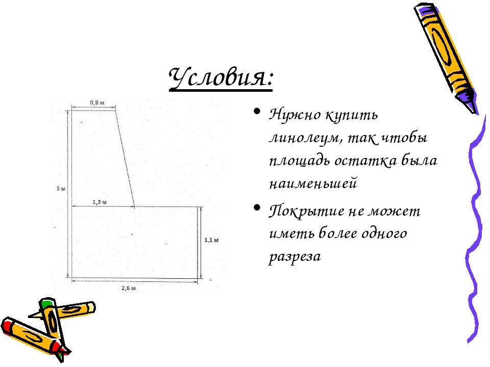 Условия: Нужно купить линолеум, так чтобы площадь остатка была наименьшей Пок...