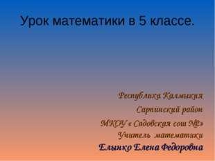 Республика Калмыкия Сарпинский район МКОУ « Садовская сош №2» Учитель математ