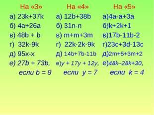 На «3»На «4»На «5» а) 23k+37k б) 4a+26a в) 48b + b г) 32k-9k д) 95x-x е) 27