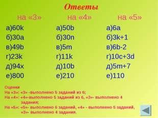 Ответы Оценки На «3»: «3» -выполнено 5 заданий из 6; На «4»: «4»-выполнено 5