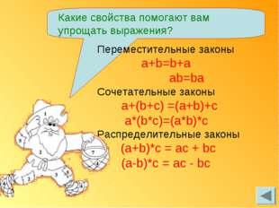 Какие свойства помогают вам упрощать выражения? Переместительные законы a+b=b