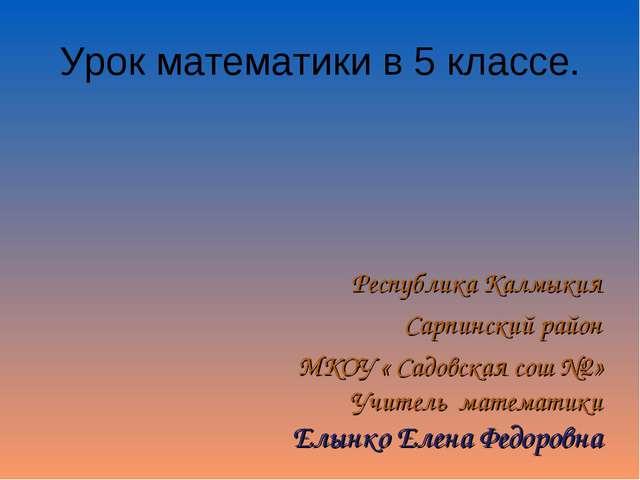 Республика Калмыкия Сарпинский район МКОУ « Садовская сош №2» Учитель математ...