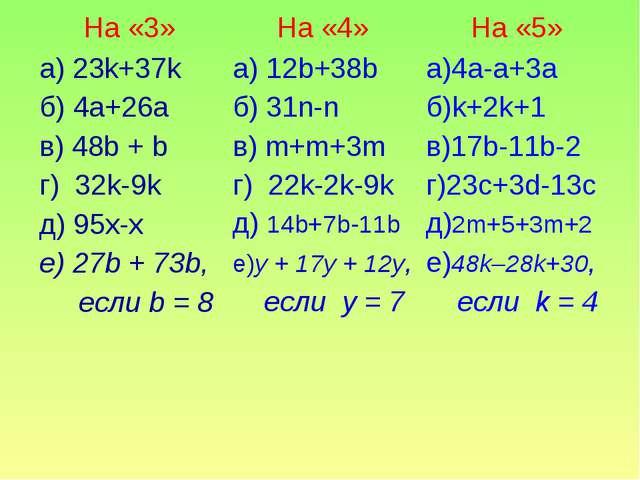 На «3»На «4»На «5» а) 23k+37k б) 4a+26a в) 48b + b г) 32k-9k д) 95x-x е) 27...