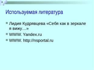 Используемая литература Лидия Кудрявцева «Себя как в зеркале я вижу…» WWW. Ya