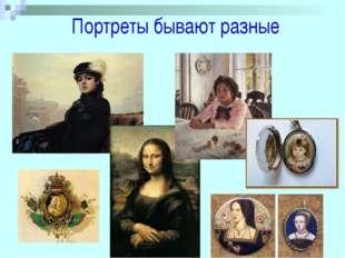Портреты бывают разные