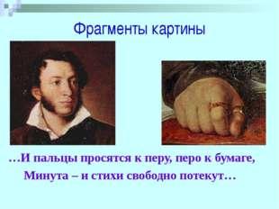 Фрагменты картины …И пальцы просятся к перу, перо к бумаге, Минута – и стихи