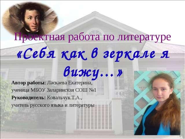 Проектная работа по литературе «Себя как в зеркале я вижу…» Автор работы: Лас...