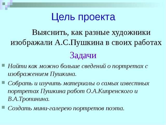 Цель проекта Выяснить, как разные художники изображали А.С.Пушкина в своих...