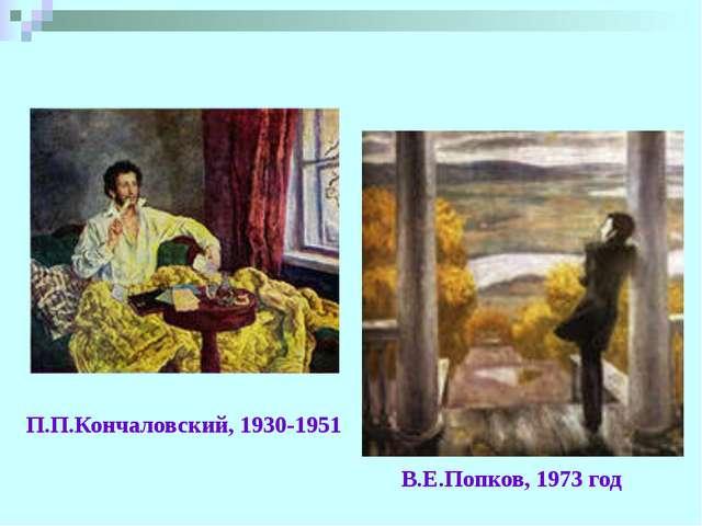 П.П.Кончаловский, 1930-1951 В.Е.Попков, 1973 год