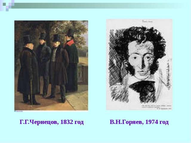 Г.Г.Чернецов, 1832 год В.Н.Горяев, 1974 год