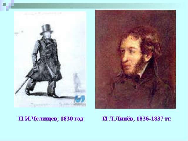 П.И.Челищев, 1830 год И.Л.Линёв, 1836-1837 гг.