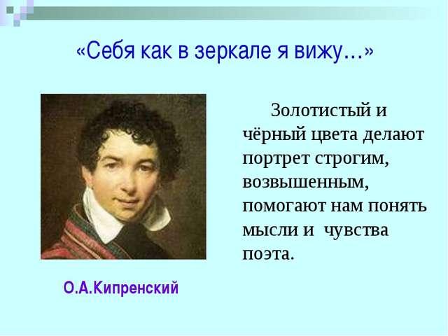 «Себя как в зеркале я вижу…» О.А.Кипренский Золотистый и чёрный цвета делаю...