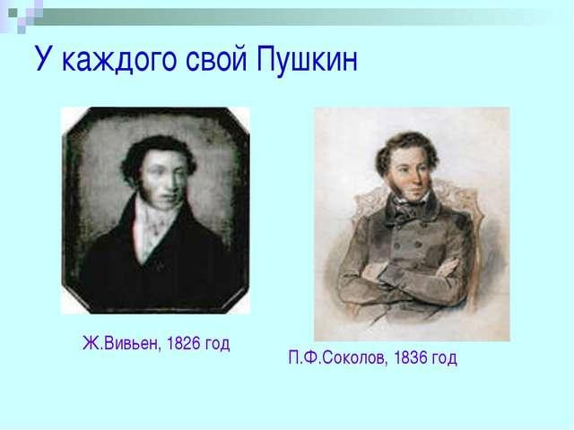 У каждого свой Пушкин Ж.Вивьен, 1826 год П.Ф.Соколов, 1836 год