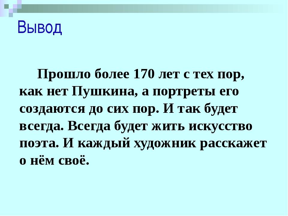 Вывод Прошло более 170 лет с тех пор, как нет Пушкина, а портреты его созда...