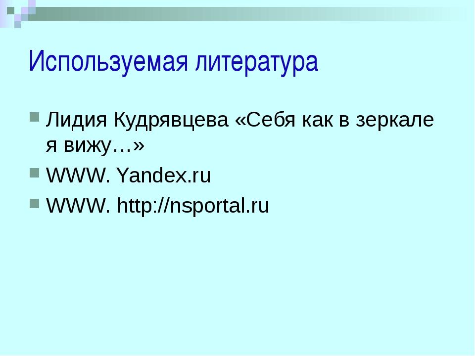 Используемая литература Лидия Кудрявцева «Себя как в зеркале я вижу…» WWW. Ya...
