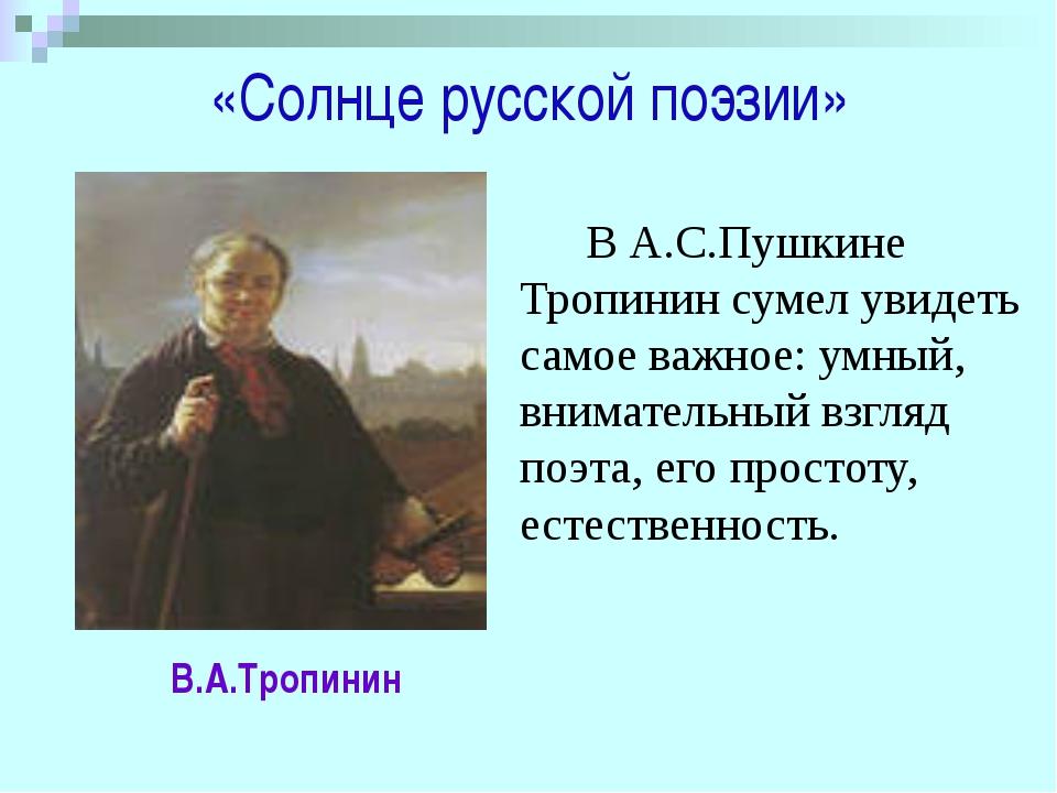 «Солнце русской поэзии» В.А.Тропинин В А.С.Пушкине Тропинин сумел увидеть с...