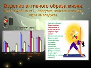 Ведение активного образа жизни. (Бег, комплекс УГГ, прогулки, занятия в секци