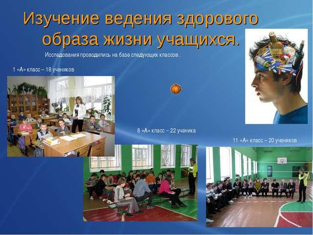 Изучение ведения здорового образа жизни учащихся.  Исследования проводились...