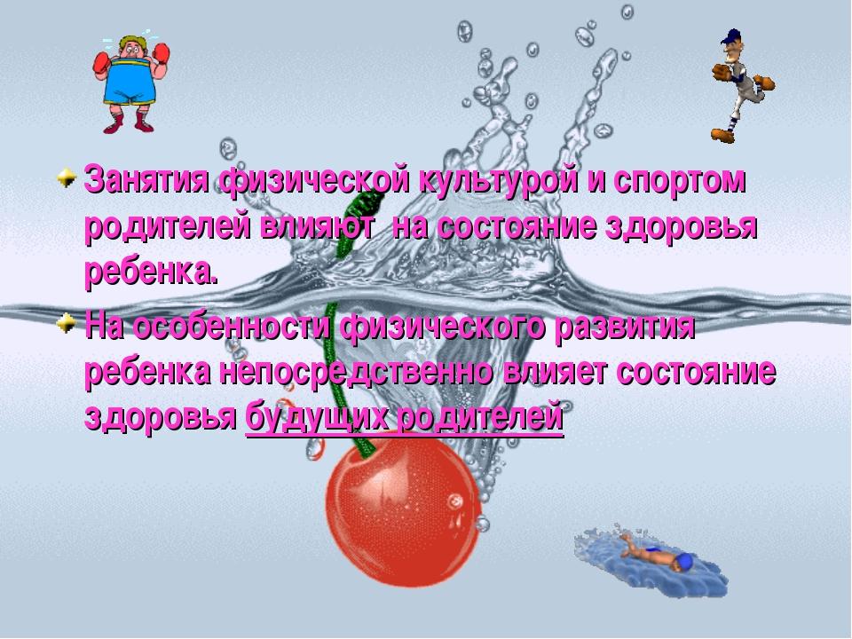 Занятия физической культурой и спортом родителей влияют на состояние здоровья...