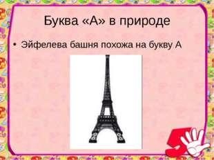Буква «А» в природе Эйфелева башня похожа на букву А