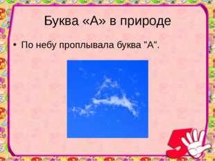 """Буква «А» в природе По небу проплывала буква """"А""""."""