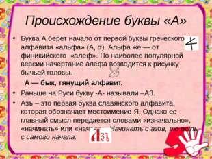 Происхождение буквы «А» Буква А берет начало от первой буквы греческого алфав