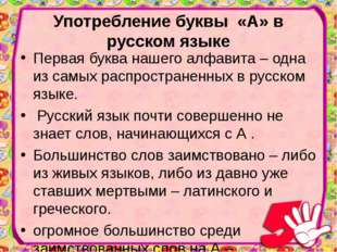 Употребление буквы «А» в русском языке  Первая буква нашего алфавита – одна