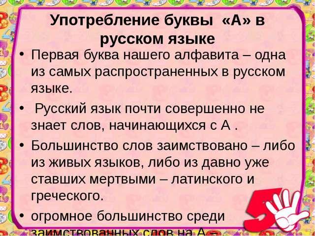 Употребление буквы «А» в русском языке  Первая буква нашего алфавита – одна...
