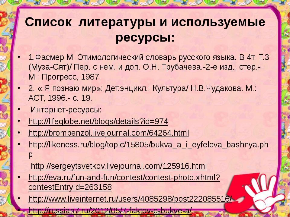 Список литературы и используемые ресурсы:  1.Фасмер М. Этимологический слов...
