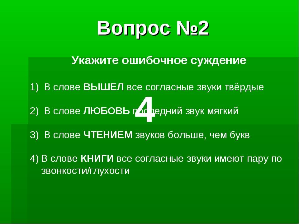 Вопрос №2 Укажите ошибочное суждение В слове ВЫШЕЛ все согласные звуки твёрды...