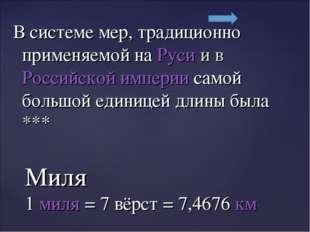 В системе мер, традиционно применяемой наРусии вРоссийской империи самой б