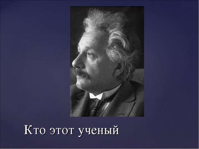 Кто этот ученый