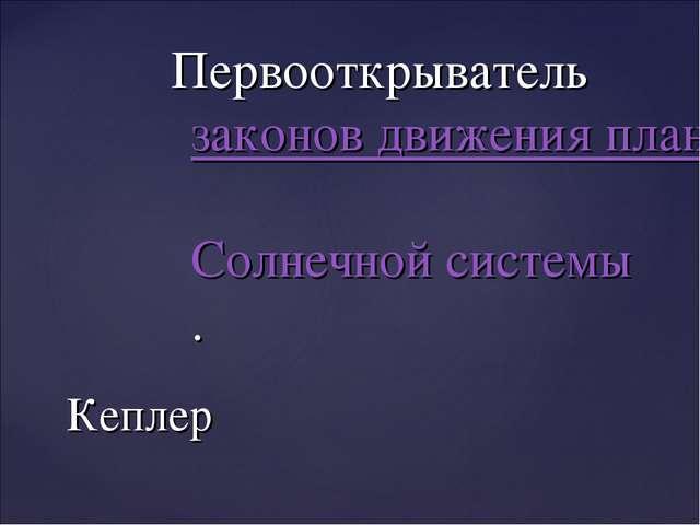Первооткрывательзаконов движения планетСолнечной системы. Кеплер