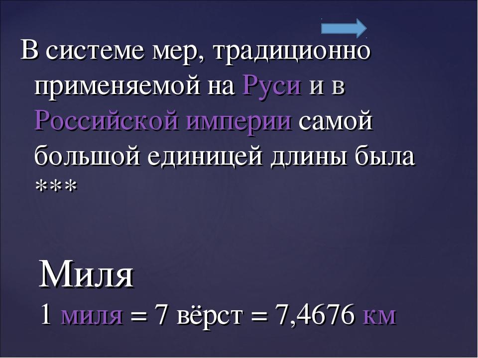 В системе мер, традиционно применяемой наРусии вРоссийской империи самой б...