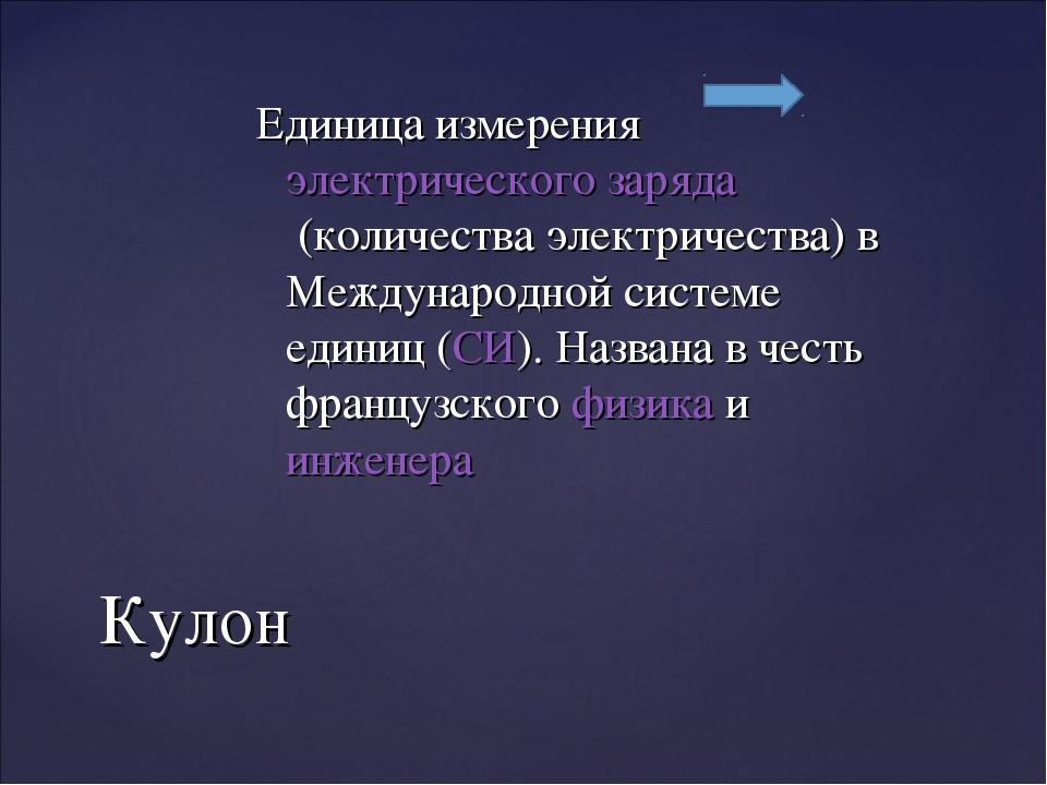 Единица измеренияэлектрического заряда(количества электричества) в Междунар...